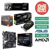 【四品大禮包】華碩 PH-GTX1050TI-4G 顯示卡 + 雪原豹滑鼠墊 + AMD R5-3500X + 華碩 A520M-E/CSM 主機板