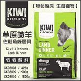 *KING WANG*【含運】紐西蘭KIWI Kitchens奇異廚房》草原嫩羊佐鮭魚綠唇貝900g 冷凍乾燥鮮食 狗飼料