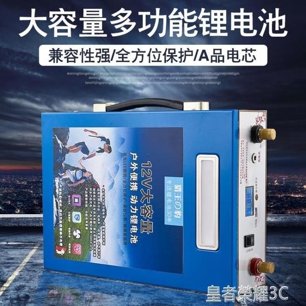 鋰電池 12V鋰電池大容60ah80AH動力電瓶100ah氙氣燈逆變器大容量鋰電瓶YTL 皇者榮耀3C