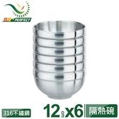 【PERFECT 理想】極緻316雙層碗12cm 6入無蓋12cm6入