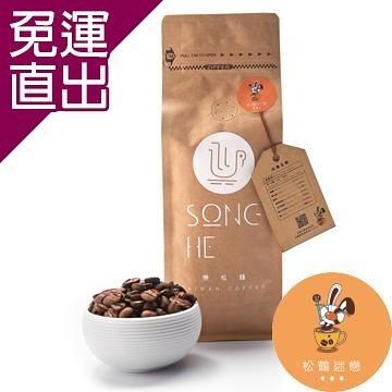 戀松鶴 Song He 松鶴迷戀 台灣咖啡豆半磅 225g 2入【免運直出】