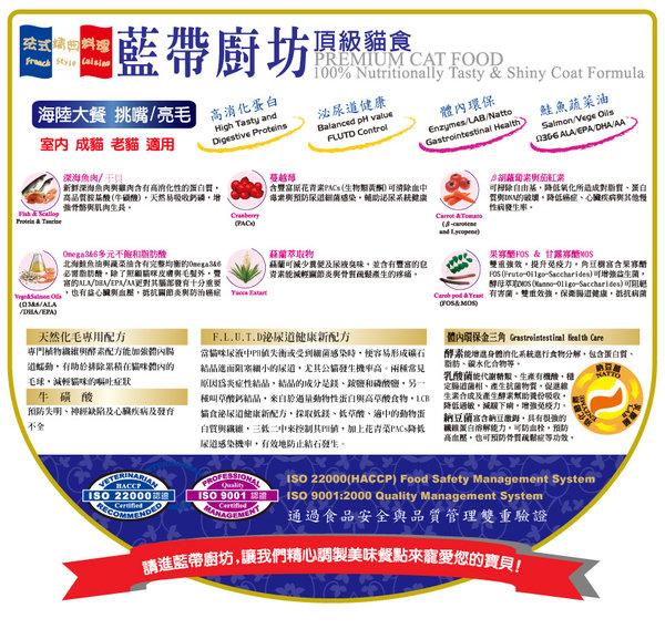 夾鏈袋新包裝【LCB藍帶廚坊貓食】挑嘴海鮮大餐15LB(6.8KG) - 貓飼料
