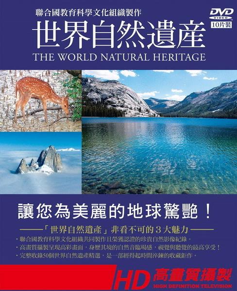【停看聽音響唱片】【DVD】世界自然遺產套裝 (10片裝 )
