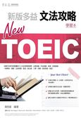 (二手書)NEW TOEIC 文法攻略:學習本+解析本