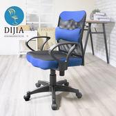 【DIJIA】貝拉可可腰電腦椅/辦公椅(三色任選)黑