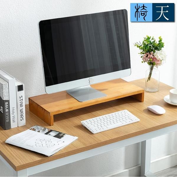 [客尊屋-椅天]Woo悟全實木鍵盤螢幕架