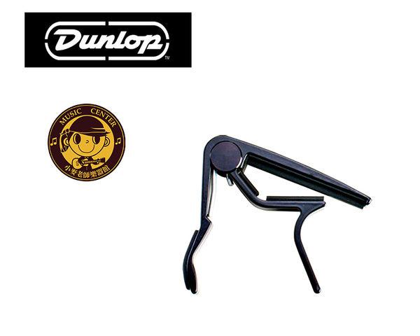 【小麥老師樂器館】Dunlop-TRIGGER 88B 古典吉他移調夾 吉他 電吉他 貝斯