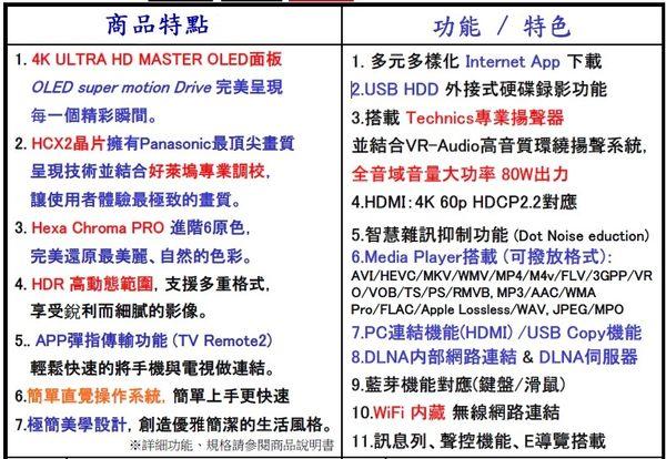 【佳麗寶】-(Panasonic國際牌)65型 4K OLED電視【TH-65EZ1000W】