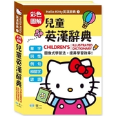 Hello Kitty兒童英漢辭典(25K)