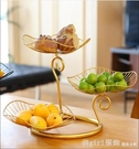水果盤 北歐輕奢網紅鐵藝水果盤現代簡約家用客廳茶幾零食盤創意餐廳裝飾 618購物節