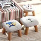 小凳子實木換鞋凳茶幾矮凳布藝時尚創意兒童成人小椅子沙發圓凳 卡布奇諾igo