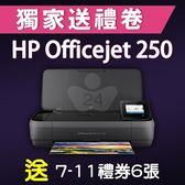 【限時加碼送600元7-11禮券】HP OfficeJet 250 Mobile 行動複合機 /適用 C2P04AA/C2P05AA/C2P06AA/C2P07AA