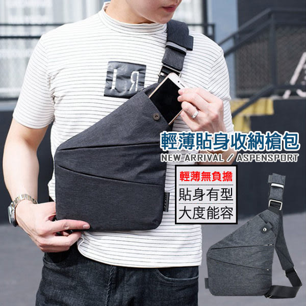 [24hr-現貨快出] [賠本下殺]輕薄 貼身 槍包 單肩背包 斜背包 收納包 多功能收納包 防盜包 後背包