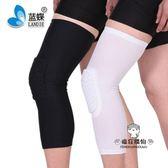 籃球蜂窩防撞護膝保暖護小腿足球羽毛球運動護具加長透氣護腿免運【下標選換運送可超取】