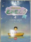【書寶二手書T7/兒童文學_CI9】蜜蜜甜心派4_黃蘭琇, 樸仁植