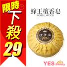 蜂王 珍珠檀香皂 100g 檀香精油皂 香皂 肥皂 沐浴皂【YES 美妝】