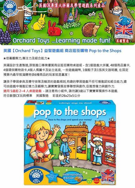 【英國 Orchard Toys】商店逛街購物 Pop to the Shops 桌上遊戲