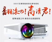 220V投影儀家用高清1080p教學辦公家用智能led微型3D手機投影機  後街五號
