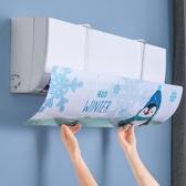 空調擋板 遮風板壁掛式通用嬰兒防直吹月子擋風板出風口防風罩擋板神器YYJ【免運快出】
