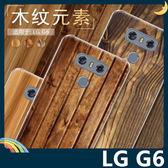 LG G6 H870 仿木紋手機殼 PC硬殼 類木質高韌性 大理石紋 簡約全包款 保護套 手機套 背殼 外殼