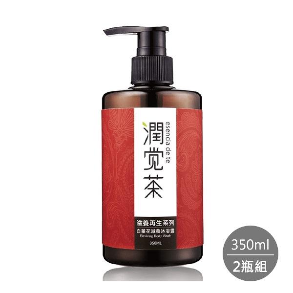 【茶寶 潤覺茶】白薑花滋養沐浴露350ml(2瓶組)