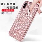 【默肯國際】Carlgold 水晶系列 iPhone X (5.8吋) 3D立體鑽石紋保護殼 軟殼 手機保護殼