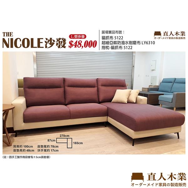 日本直人木業-THE NICOLE系列 保固三年/高品質/可訂製設計師沙發
