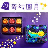 [喜憨兒×幾米] 奇幻圓月中秋鐵盒.J1