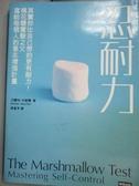 【書寶二手書T1/心理_LPY】忍耐力:其實你比自己想的更有耐力!棉花糖實驗之父寫_沃爾特