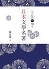 一生必讀的50本日本文學名著...