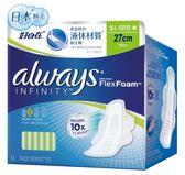 好自在INFINITY液體衛生棉量多日用27cm 10片