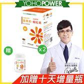 【專利再升級】金盞花萃取葉黃素+紅藻萃取蝦紅素複方軟膠囊X2(30顆/盒)