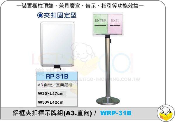 A3欄柱專用指示牌 WRP-31B 夾扣固定型(WRS系列圍欄柱專用)☆工廠直營下殺71折☆