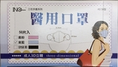 埃恩居 醫用口罩 H5738型-ING醫用口罩(成人3D)(藍色 50片/盒)