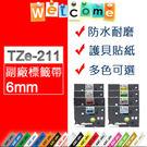 TZ 6mm副廠護背標籤帶~可任選規格~請將要的規格寫在備註上