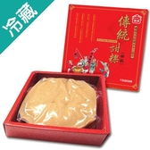義美傳統甜粿-原味420g/盒【愛買冷藏】