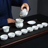 茶具套裝功夫茶具茶杯家用簡約陶瓷泡茶器蓋碗套裝喝茶禮品 遇見生活
