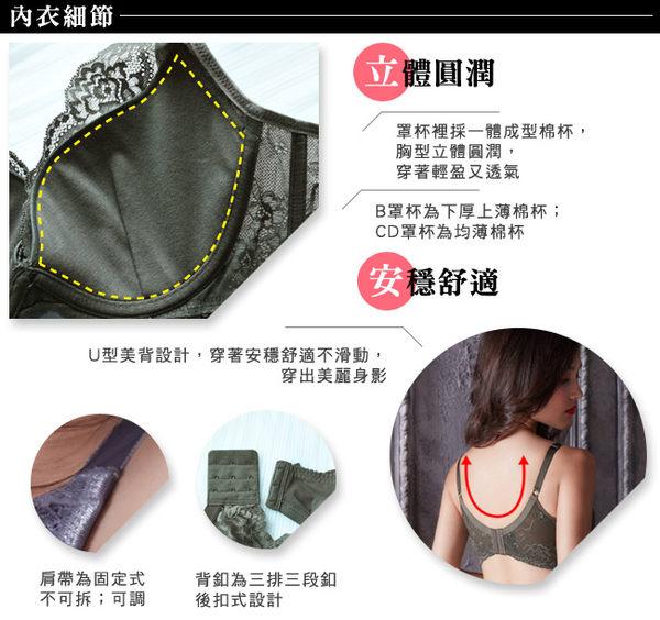 EASY SHOP-奢貴濃情 美背款B-D罩內衣(墨綠色)