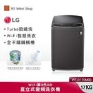 LG樂金 17公斤 直立式 變頻洗衣機 WT-D170MSG 曜石黑
