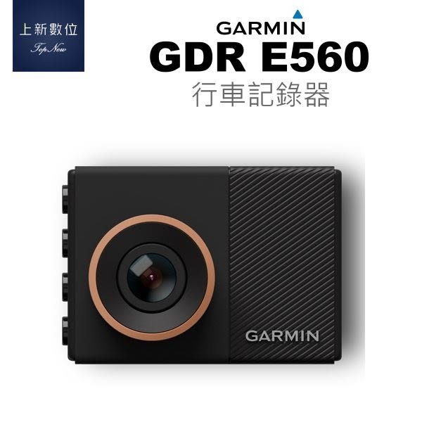 贈16G記憶卡 Garmin GDR E560 行車紀錄器 超廣角 語音聲控 2吋螢幕 ★公司貨 【台南-上新】