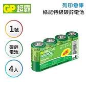 GP超霸 1號 綠能特級 碳鋅電池4入