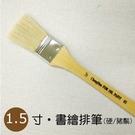 【我愛中華筆莊】書繪排筆1.5寸 (毛寬3.7cm) - 台灣品牌
