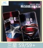 Samsung 三星 S9/S9+ 黑邊皮質浮雕 立體浮雕彩繪殼 手機殼 3D浮雕 保護殼 手機套 背蓋 卡通