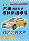 汽車職業駕照機械常識考題