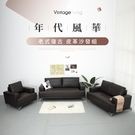 【IDEA】經典老式復古皮革沙發組(1+2+3人)【KC-022】