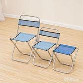 靠椅折疊凳子靠背椅野外迷你火車靠背椅折疊椅收納凳防滑小型 js7169『科炫3C』
