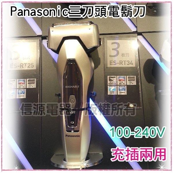 【信源】【Panasonic 國際牌 超跑系列三刀頭水洗電鬍刀】ES-RT34