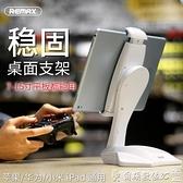懶人支架 平板電腦支架ipad支架桌面蘋果air2萬能通用pro懶人支撐架子座 爾碩 交換禮物