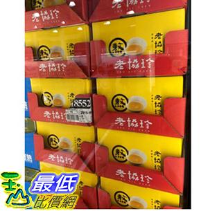 [COSCO代購 需低溫宅配] C118552 LXZ CHICKEN ESSENCE 老協珍熬雞精 60毫升X30入