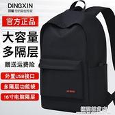 雙肩包男士大容量女高中初中學生書包男旅行電腦包休閑大學生背包 極簡雜貨